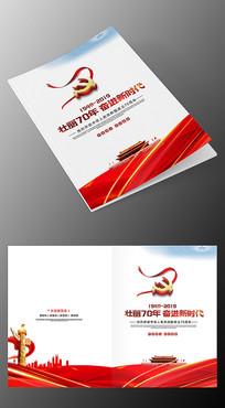 壮丽70年奋进新时代党建画册封面设计
