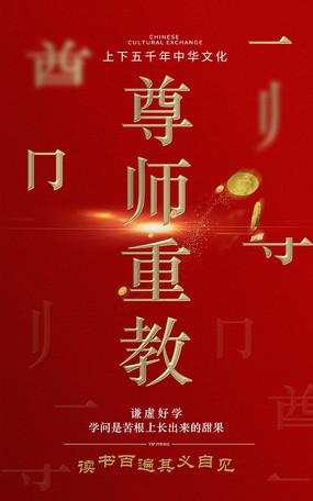 尊师重教校园文化海报