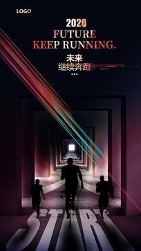 暗黑色未来主题海报设计