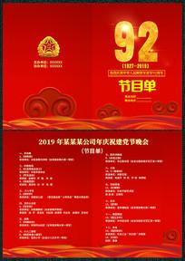 八一建军节92周年晚会节目单