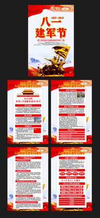 八一建军节宣传挂画