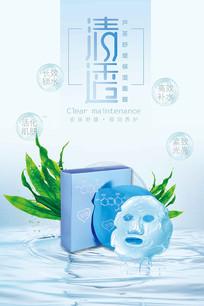 补水化妆品面膜海报设计