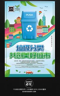 城市社區垃圾分類公益海報