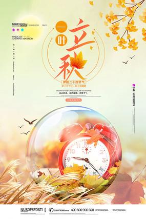 创意简洁立秋24节气海报