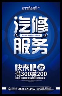 创意蓝色汽修服务主体宣传海报