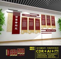 传统中式校园孝文化墙