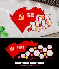 党员风采党建文化墙设计