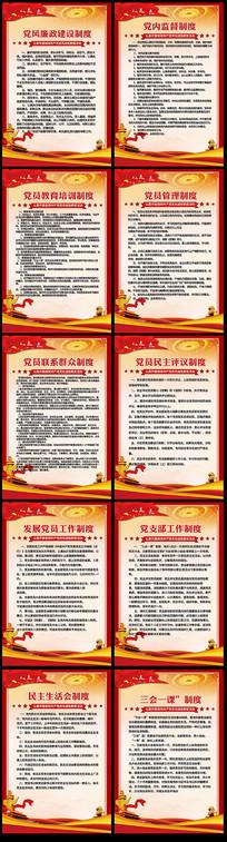 党员活动室制度党建制度展板