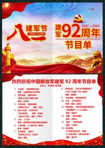 大气高端庆祝建军92周年建军节晚会节目单