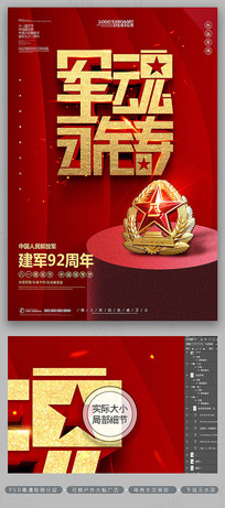 大气简约创意红色军魂永铸八一建军节海报