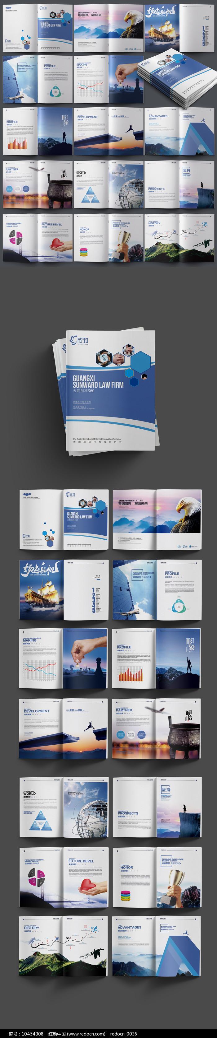 大气企业文化宣传画册设计图片