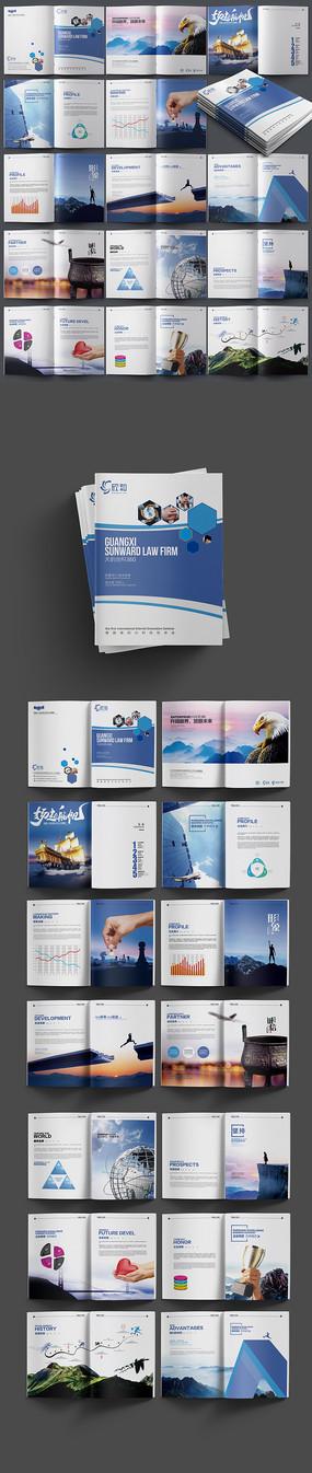 大气企业文化宣传画册设计