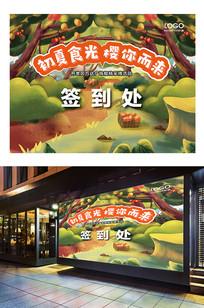 房地产采摘樱桃活动背景广告牌