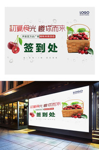 房地产樱桃采摘活动背景广告牌