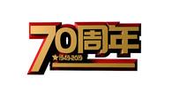 国庆70周年立体字元素