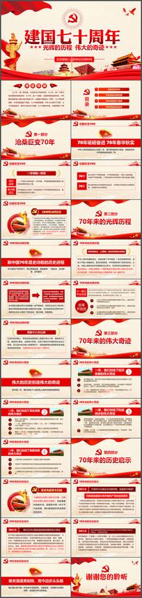 国庆建国70周年新中国党政党建ppt