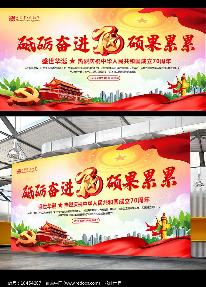国庆节建国70周年海报图片