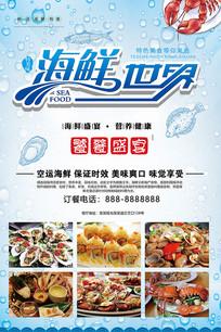 海鲜世界美食海报设计