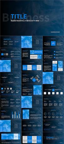 黑蓝简约商务职场工作通用动画PPT模板