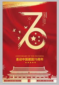 红金七十周年设计海报