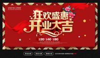 红色大气狂欢盛惠开业大吉海报