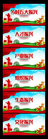 红色大气乡村五大振兴主题宣传展板