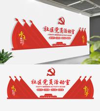 红色社区党员活动室党建文化墙