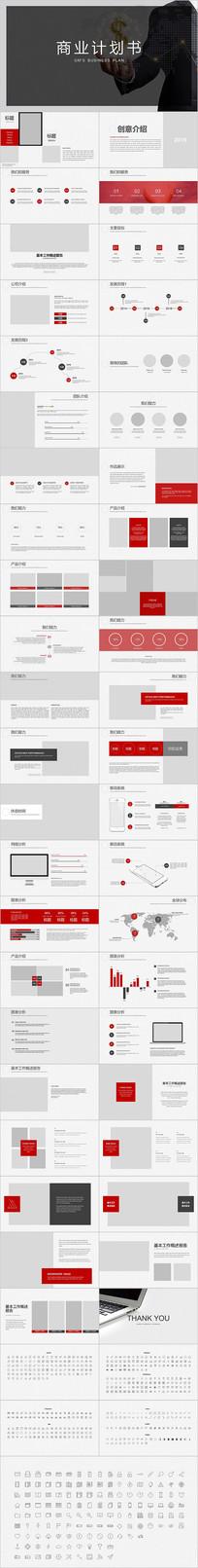 红色完整框架商业计划书公司简介PPT模板
