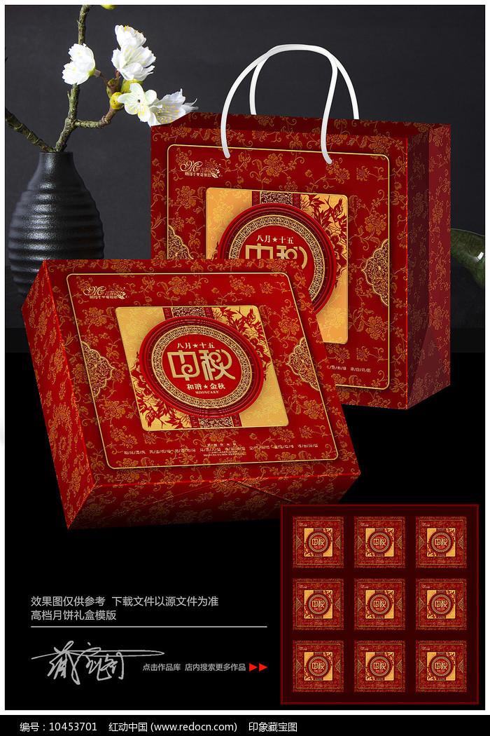 红色喜庆月饼包装礼盒设计图片