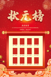 红色喜庆状元榜海报模板