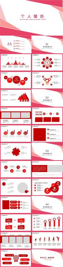 红色职业规划简历PPT模板