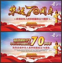 建国70周年庆典晚会舞台背景板