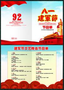 建军节晚会节目单设计