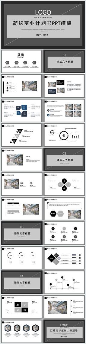 简约商业计划PPT模板