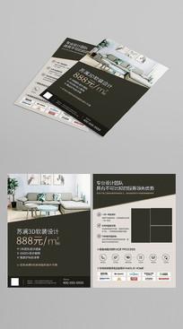 家装公司宣传单页设计