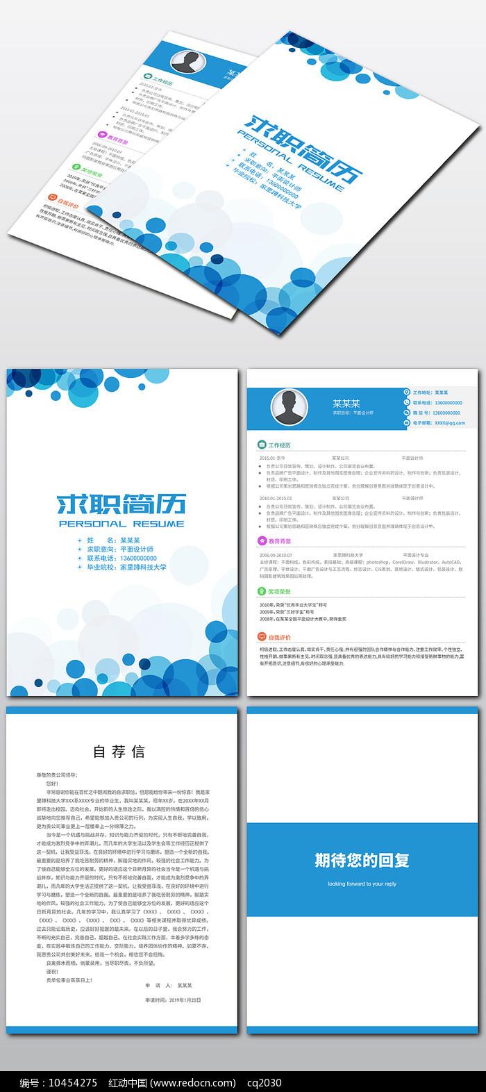 蓝色个性圆圈个人求职简历封面设计图片