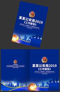 蓝色公安警察工作报告封面设计