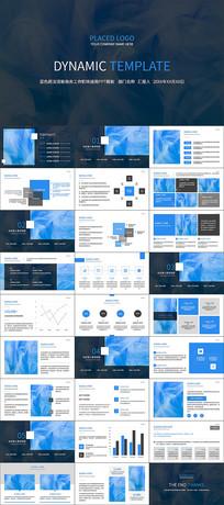蓝色简洁清新商务工作职场通用PPT模板