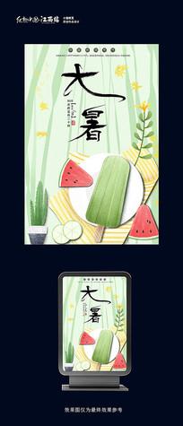 清新手绘二十四节气大暑海报设计