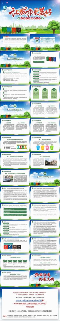 让城市更美好垃圾分类环保创文创卫PPT