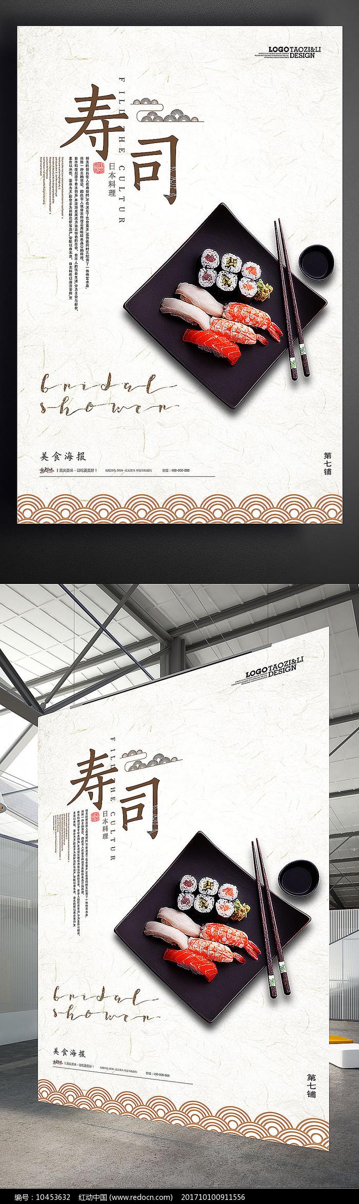 日系简洁小清新寿司海报图片