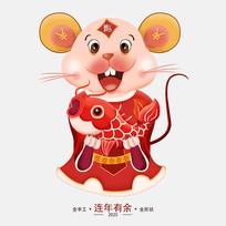 手绘锦鲤鼠