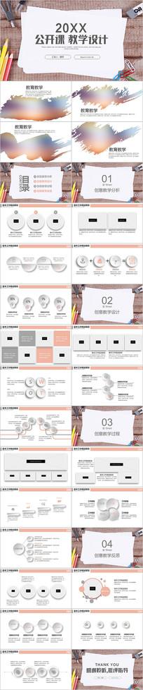 微立体创意教育培训教学设计公开课PPT