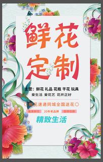 鲜花店定制宣传海报