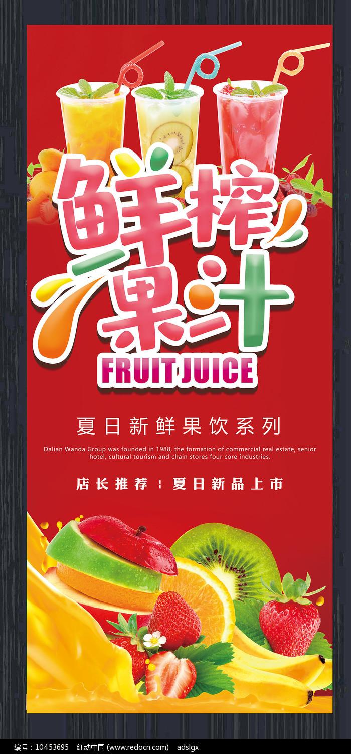 鲜榨果汁促销易拉宝图片