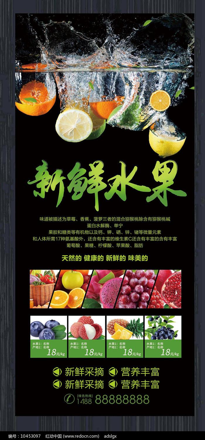 新鲜水果促销易拉宝图片
