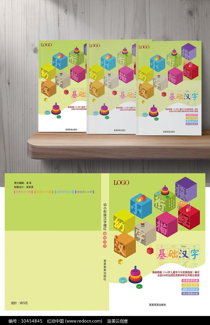 幼小斜街图书封面设计图片