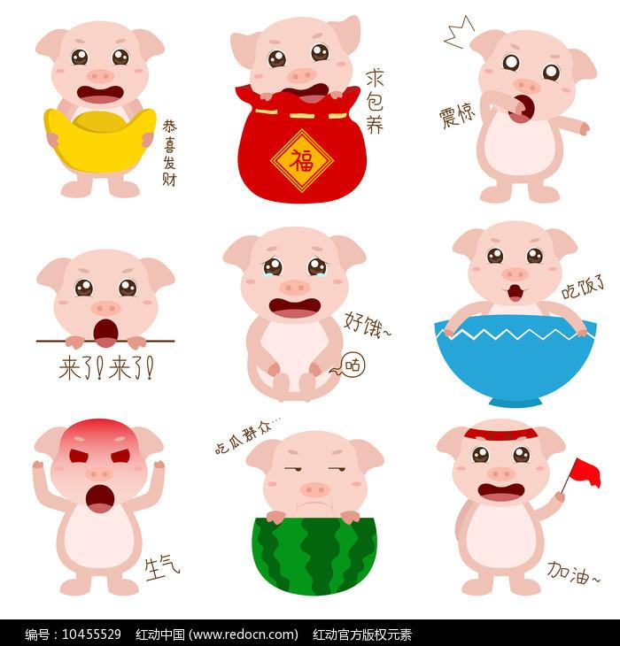 原创12生肖猪表情包元素图片