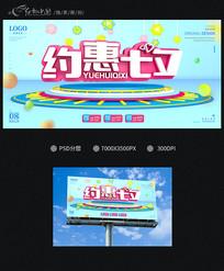 约惠七夕情人节促销海报