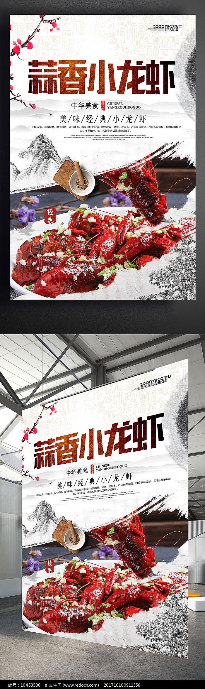 中国风蒜香小龙虾传统美食海报图片